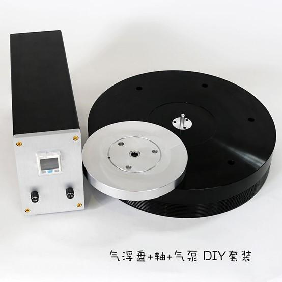 气浮盘轴气泵DIY套装